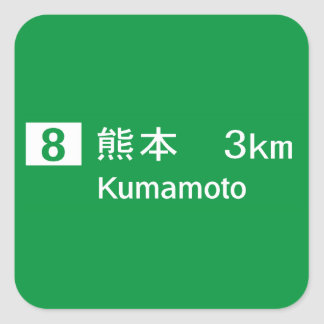 Kumamoto, Japan Road Sign Square Sticker