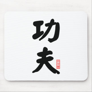 Kung Fu 功夫 Mouse Pad