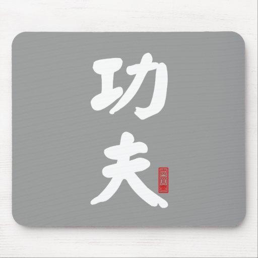 Kung Fu 功夫 Mousepads