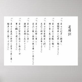 Kyokushin dojo kun kanji poster
