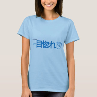 Ladies Baby Doll (Love at First Sight) T-Shirt