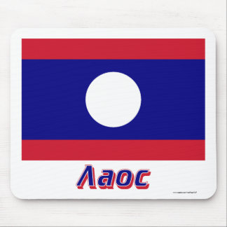 Laos Flag with name in Russian Mousepad