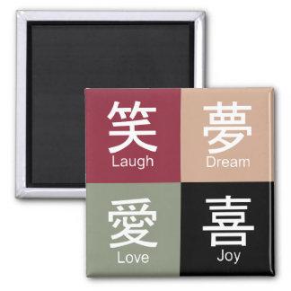 Laugh, Dream, Love, Joy Inspirational Kanji Refrigerator Magnets