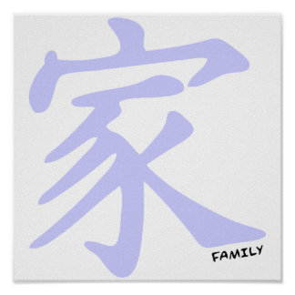 Lavender Blue Chinese Family Symbol Poster