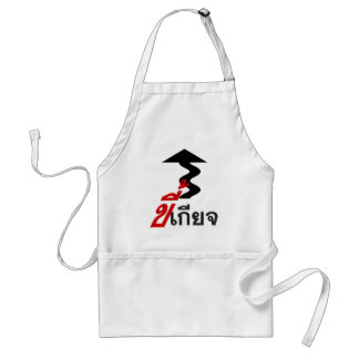 LAZY ♦ Kee Giat in Thai Language Script ♦ Standard Apron