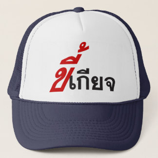 LAZY ♦ Kee Giat in Thai Language Script ♦ Trucker Hat