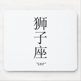 """Leo"" zodiac sign in Chinese Mouse Mat"