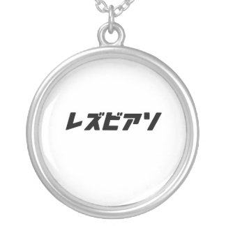 Lesbian in Japanese Round Pendant Necklace