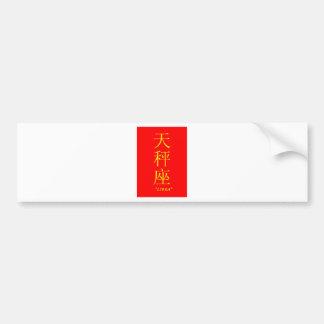 """Libra"" zodiac sign Chinese translation Bumper Sticker"