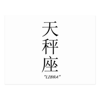 """Libra"" zodiac sign in Chinese Postcard"