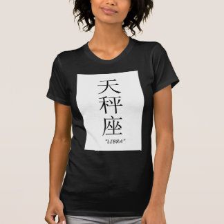 """""""Libra"""" zodiac sign in Chinese T-Shirt"""