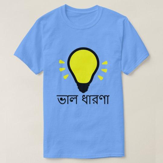 light-bulb and good idea in bengali (ভাল ধারণা) T-Shirt
