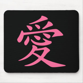 Light Pink Chinese Love Symbol Mouse Mat