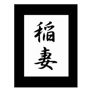 Lightning Kanji Postcard