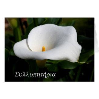 lily condolences greek card