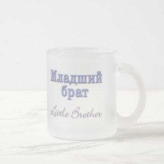 Little Brother (Russian) Mug