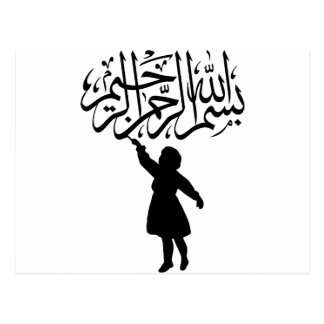 Little child silhouette Islamic Bismillah Postcard