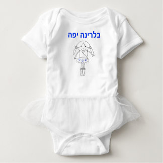 Little Jewish Tiny Dancer Outfit So Sweet Baby Bodysuit