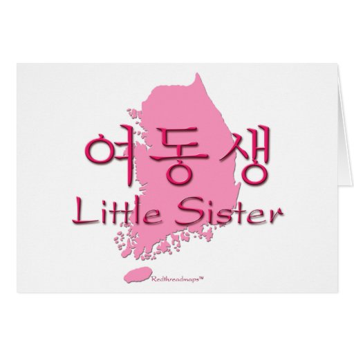 Little Sister (Korean Hangul) Card