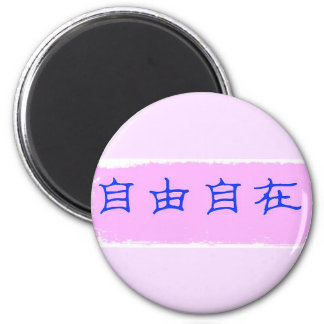 Live a carefree life Chinese message magnet