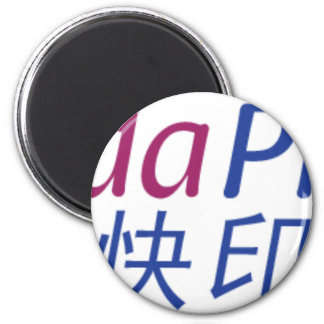 logo-chinese copy 6 cm round magnet