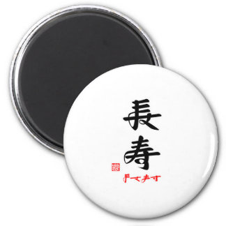 Longevity more and more (marking) 6 cm round magnet