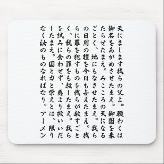 Lord's Prayer in Japanese, Protestant version Mouse Mat