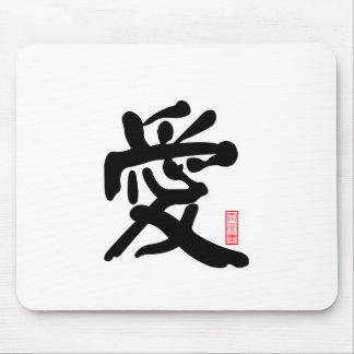 LOVE 爱 MOUSE PAD