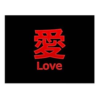 Love (Ai) Postcard