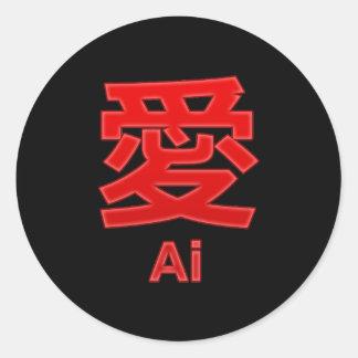 Love (Ai) Round Stickers