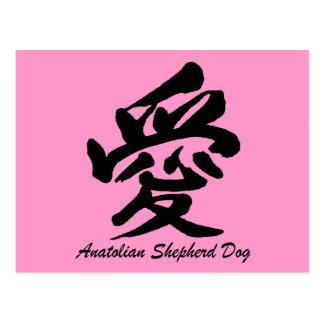 love anatolian shepherd postcard