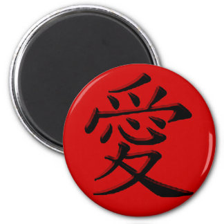 Love and Affection 6 Cm Round Magnet