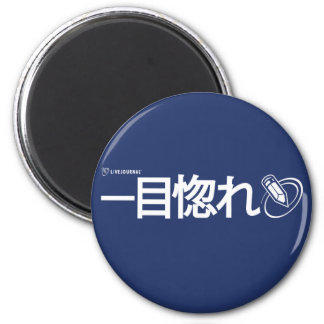 Love at First Sight - Japanese 6 Cm Round Magnet