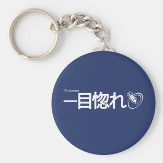 Love at First Sight - Japanese Basic Round Button Key Ring