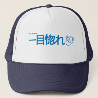 Love at First Sight - Japanese (Livejournal) Trucker Hat