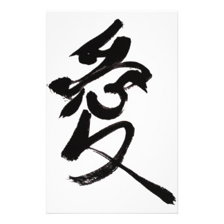 Love - Chinese Calligraphy Stationery