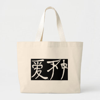 love god 001invert tote bag