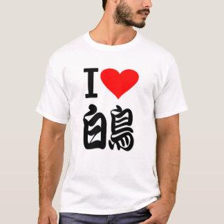Love heart swan (I Love swan) T-Shirt