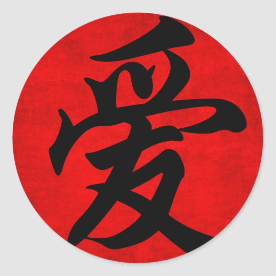 Love in Chinese Calligraphy Painting Classic Round Sticker