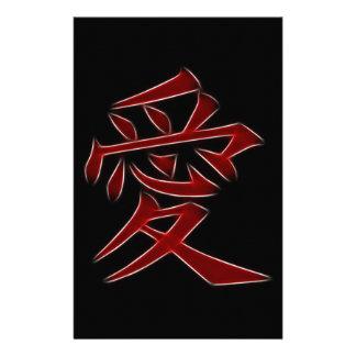 Love Japanese Kanji Symbol Personalised Stationery