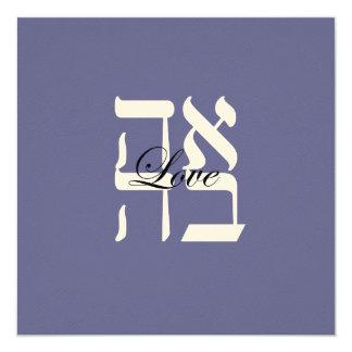 """Love Jewish Hebrew Wedding Invitation 5.25"""" Square Invitation Card"""