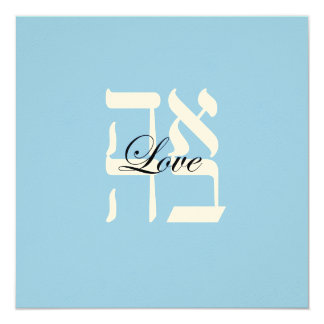 Love Jewish Hebrew Wedding Invitation