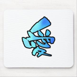 love kanji mousepads