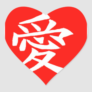 Love Kanji Red Square Heart Stickers