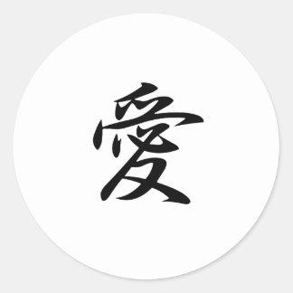Love Kanji Stickers