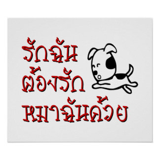 Love Me Love My Dog ☆ Thai Language Script ☆ Poster