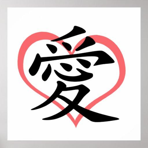 Love Pink Heart (Kanji) Poster