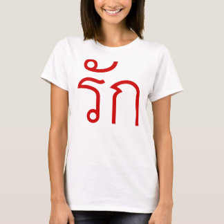 Love ❤ RAK in Thai Language Script ❤ T-Shirt