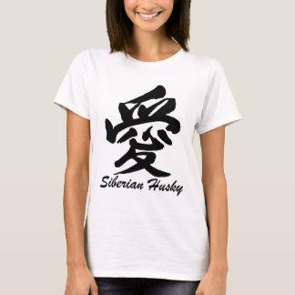 Love Siberian Husky T-Shirt