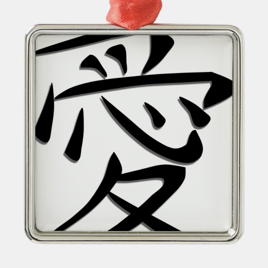 Love Word Art in Japanese Writing Silver-Colored Square